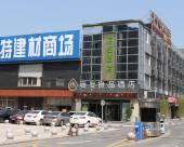 海友良品酒店(上海寶楊路店)(原新聚欣大酒店)