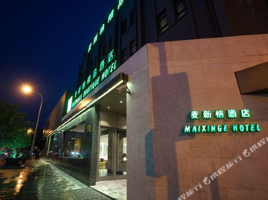 麥新格精品酒店(上海國際旅遊度假區浦東機場川沙店)(Maixin'ge Boutique Hotel (Shanghai International Tourism Resort Pudong Airport Chuansha))外觀