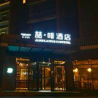 喆啡酒店(北京鼓樓店)酒店預訂