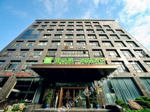 宜必思尚品酒店(上海新虹橋店)