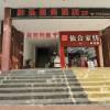 重慶黔泓酒店
