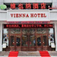 維也納酒店(哈爾濱哈西高鐵萬達廣場店)酒店預訂