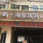 千嶼·海星賓館(蘭州火車站店)