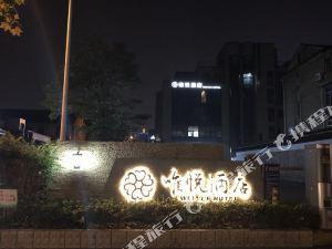 紹興唯悅酒店