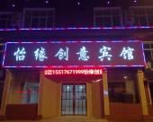 漯河怡緣創意賓館