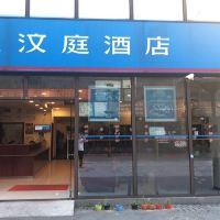 汶庭酒店(上海外高橋自貿區店)酒店預訂