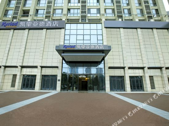 Kyriad Marvelous Hotel (Xi'an North Railway Station)