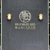 台北天成文旅華山町飯店酒店預訂