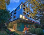 秋果簡居酒店(北京廣安門店)