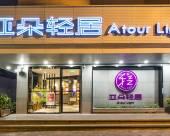 杭州湖濱中河北路地鐵站亞朵輕居酒店