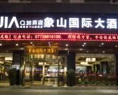 陽朔象山國際大酒店