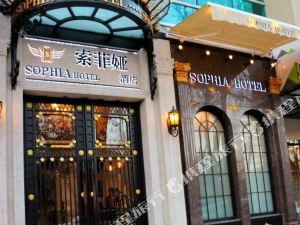 承德索菲婭酒店