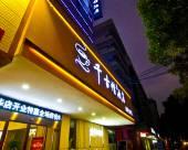 千古情酒店(衡陽南華大學店)
