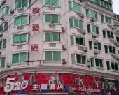 霞浦520主題酒店