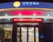 鋭思特酒店(金華東萊路店)