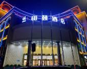 和頤酒店(廣州白雲機場店)