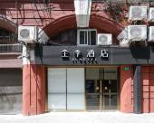 全季酒店(上海外灘四川中路店)