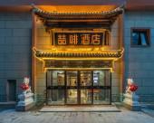 喆啡酒店(北京站地鐵站店)