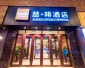 喆啡酒店(長春人民廣場地鐵站店)