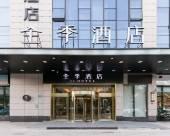 全季酒店(上海大寧靈石公園店)
