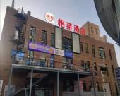 怡萊酒店(上海虹泉路韓國街店)
