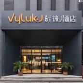 Vyluk·J蔚徠酒店(山東國際會展中心店)