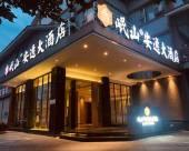 岷山·安逸大酒店(都江堰店)