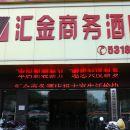 龍巖匯金商務酒店