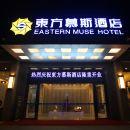漳州東方慕斯酒店