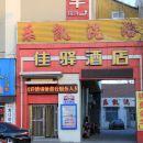 銀座佳驛酒店(龍口東萊街黃城汽車站店)