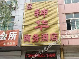 涿州神華商務酒店
