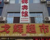 華山戈輝賓館