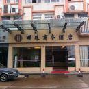 高安明珠商務酒店