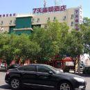 7天連鎖酒店(嘉峪關新華中路雄關路店)
