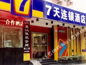 7天連鎖酒店(瀘州蜀瀘大道春暉路店)