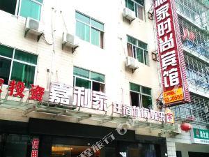 南漳襄陽嘉利家時尚賓館