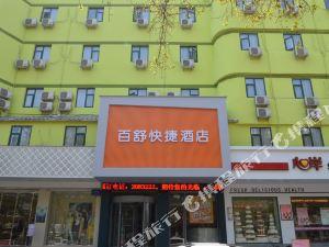 百舒快捷酒店(臨汾市政府店)