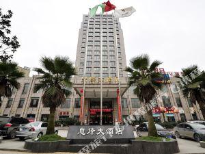 息烽大酒店