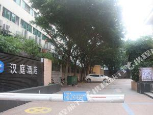 漢庭酒店(深圳竹子林店)