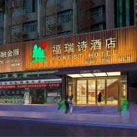 深圳福瑞詩酒店酒店預訂