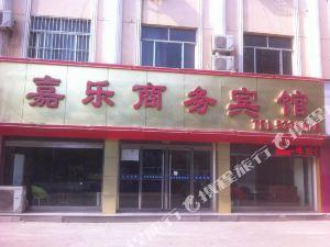 惠民嘉樂商務賓館