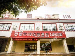 資興都市118酒店東江湖店