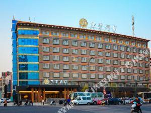 全季酒店(連雲港海寧中路店)