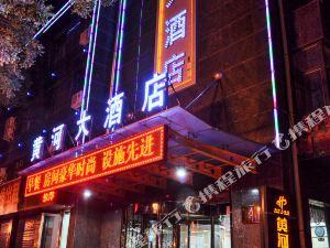 中衛黃河大酒店