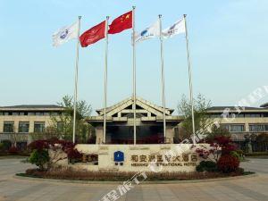 連云港和安湖國際大酒店
