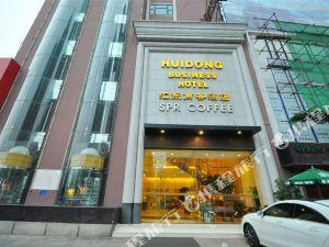 臨沂匯東商務酒店