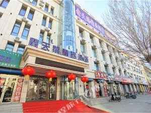 烏蘭浩特鑫天鵝精品酒店