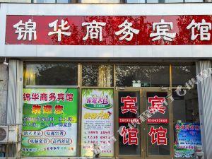昌樂錦華商務賓館