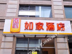 如家快捷酒店(廣州東山口地鐵站店)