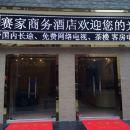汶川賽家商務酒店